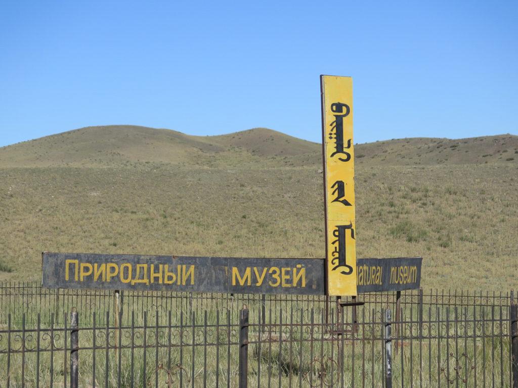 Schild Naturmuseum Mongolei, gelb mit schwarz
